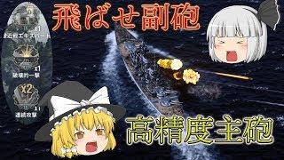 【WoWS】高精度ドイツ戦艦主砲で敵艦艇と副砲接近戦!? ゆっくりの海戦50 【ゆっくり実況】