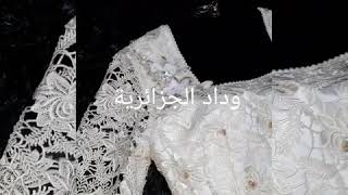 غوب دخلة لعروسة للخياطة وداد الجزائرية 0558957003