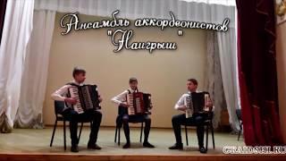 """Ансамбль аккордеонистов """"Наигрыш"""".  """"Юный ковбой"""" - В. Сурцуков"""