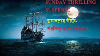 TUNGABHADRAR TIRE(Sunday Suspense) PART 1-Sharadindu Bandyopadhyay