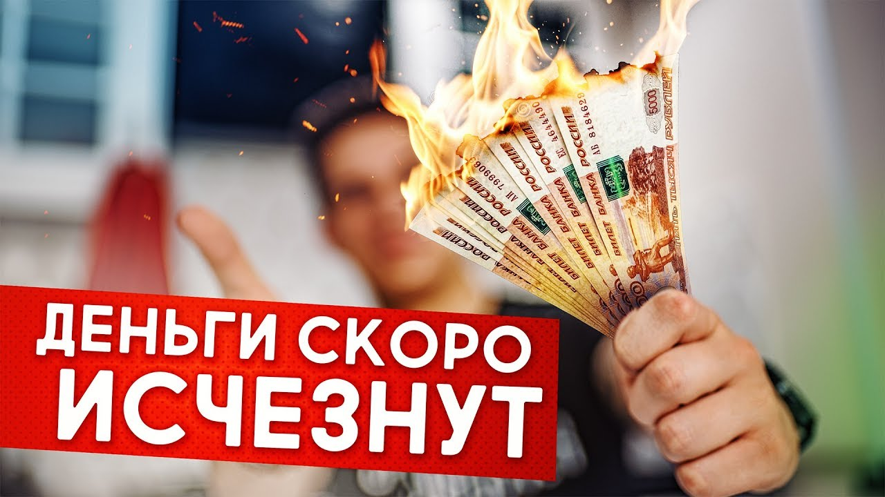 Нужны ли Деньги в 2к17? Решил отказаться от привычных денег!