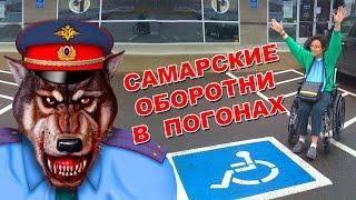 Самарский оборотень в погонах не смог развести водителя на штраф