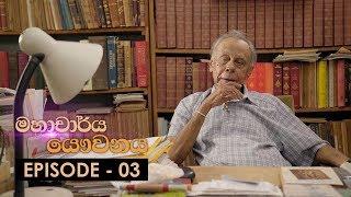 Mahacharya Yauvanaya | Episode 03 - (2018-02-05) | ITN Thumbnail