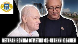 Ветеран войны Жорес Артёмов отметил 95-летний юбилей