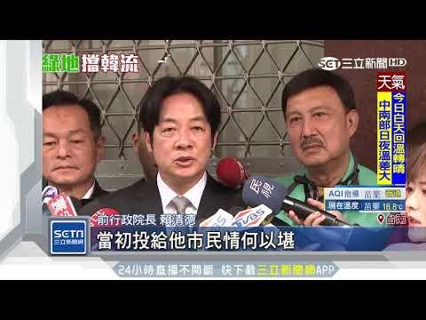 「文旦之亂」+韓流退燒 毀謝龍介立委夢|三立新聞台