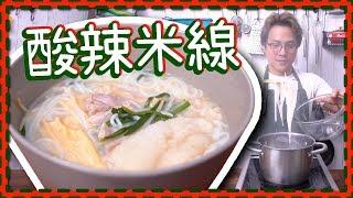【譚仔話教學】🌶酸辣米線🌶 |竹笙雞肉米線 [Eng Sub]