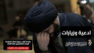 دعاء كميل وزيارة الإمام الحسين عليه السلام