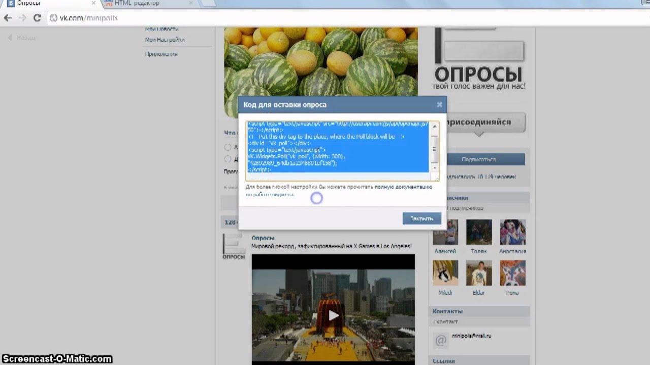 украсть подписчиков вконтакте