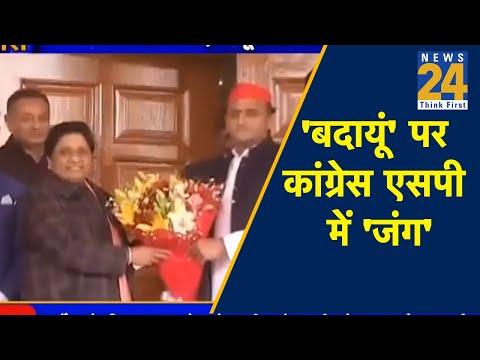 'बदायूं' पर कांग्रेस-सपा में 'जंग'