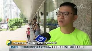 [中国财经报道]英孚教育被中国民办教育协会暂停行使会员权利| CCTV财经
