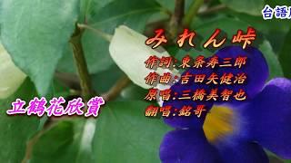 作詞:東条寿三郎..........作曲:吉田矢健治..........原唱:三橋美智...