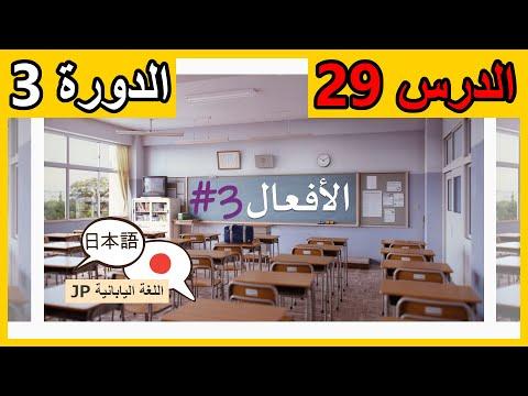 الدورة 3 🌸😃   اللغة اليابانية 🎌