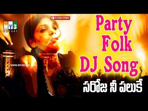 Telangana Dj Songs | New DJ Songs 2016 | Saroja Neepaluku | Janapada Dj Songs
