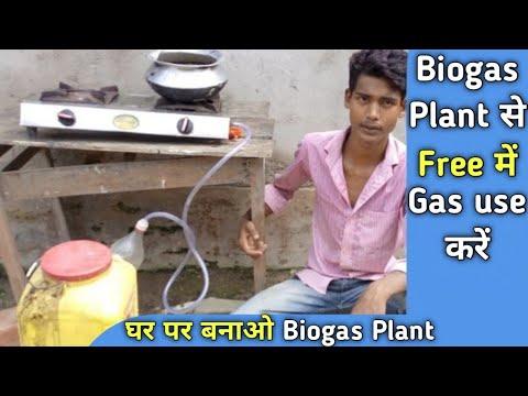 How To Make Biogas Plant ( Gobar Gas ) At Home गोबर गैस प्लांट बनाना सीखें