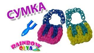 СУМКА для кукол из резинок на рогатке без станка | Bag Rainbow Loom Bands