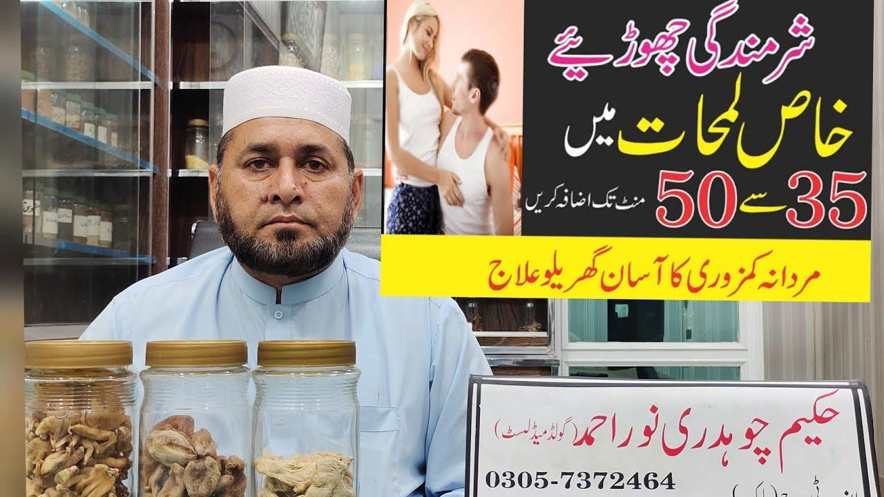 35Mints 50Mints  Herbal Noskha hakem Noor Ahmad  03451537365