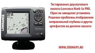 видео Продажа эхолота Lowrance Mark-5x Pro. Купить эхолот Lowrance Mark-5x Pro