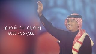 محمد عبده - يكفيك انك شفتها | ليالي دبي 2003م