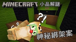 【抹茶】Minecraft自製小品解謎:神秘綁架案take 1 結局...到底是?