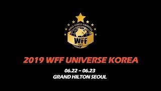 2019 WFF UNIVERSE KOREA DAY2 0…