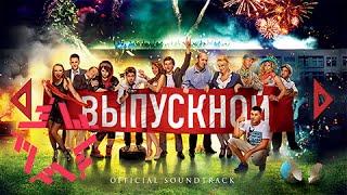 Сборник - OST Выпускной
