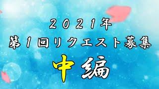 しきニュース20210113【2021年第1回リクエスト募集~中編~3タイトル発表】