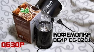 Обзор: DEXP CG-0201 - кофемолка