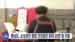 영세 소상공인 건강검진 비용 지원/대전MBC