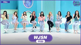 [After School Club] You're invited to ✨WJSN(우주소녀)'s mysterious 🦋Neverland🦋 _ Full Episode