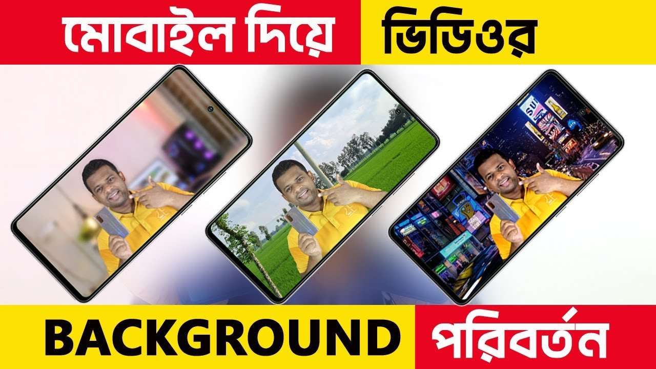 ভিডিও ব্যাকগ্রাউন্ড চেঞ্জ করুন মোবাইল দিয়ে | Video Background Change Bangla