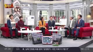 남북 공동입장 땐 'KOREA' 단일팀은 'COR'…왜? thumbnail