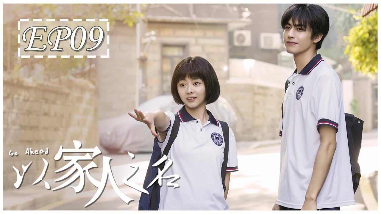 Download [ENG SUB] 以家人之名 第9集   Go Ahead EP09 (谭松韵、宋威龙、张新成主演)