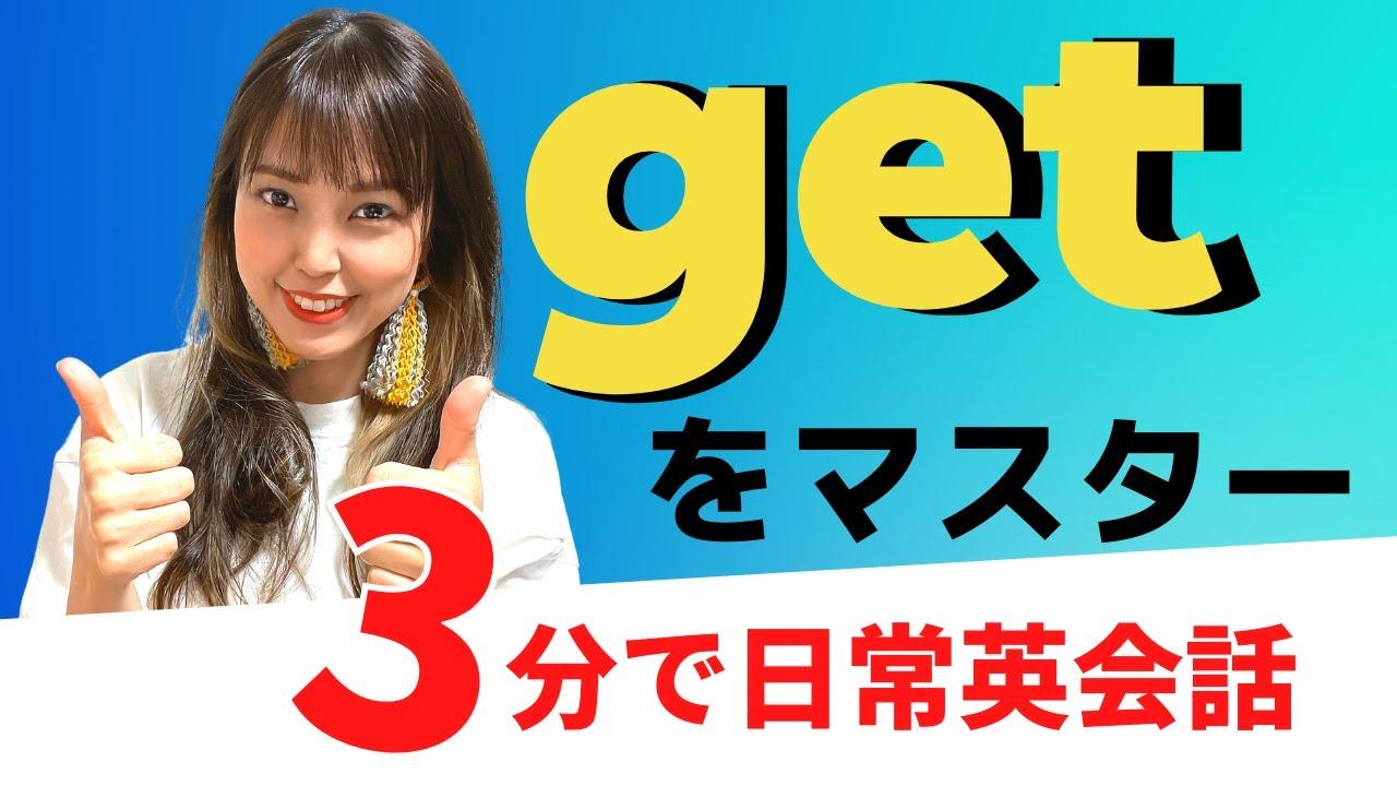 【🌞🌞🌞朝の3分】日常英会話🗣を身につける【get】〜6つの使い方