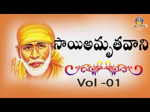 Sai Amruthavani Vol - 01 || Sai Baba Devotional Songs || Sri Lakshmi Video