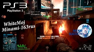 [Battlefield 4 PS3 Online] Возвращаемся в игру! =)