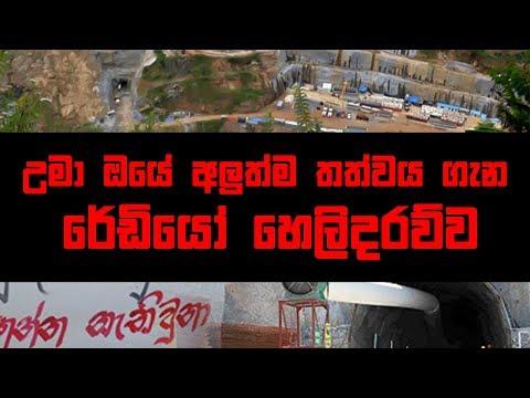 Balumgala - 17-10-2017
