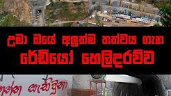 Uma oya Project Balumgala Video 17-10-2017