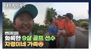 [스포츠 인간극장 #5-5] 화목한 9살 골프 선수 자령이네 가족   꼬마 챔피언 (5/5) [KBS 050…