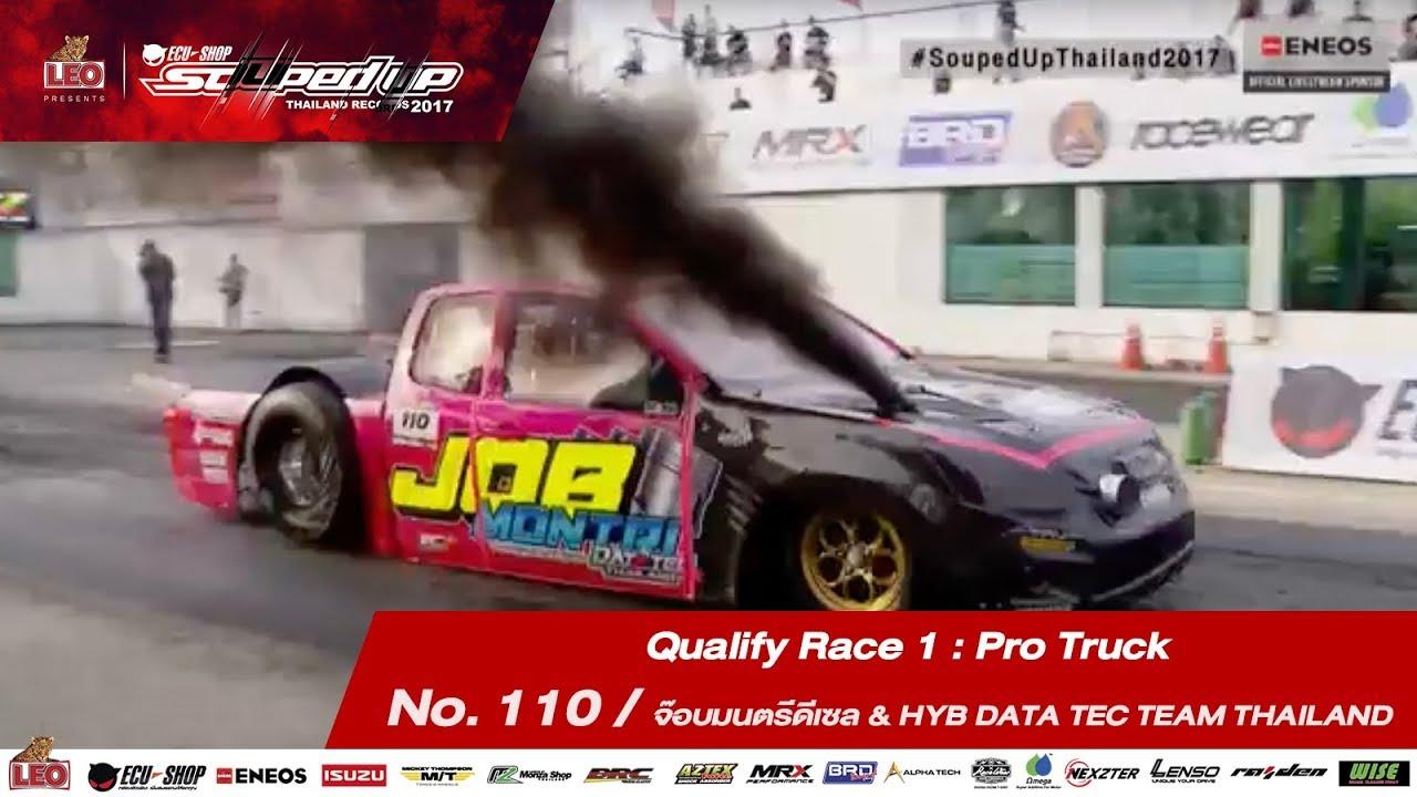 Qualify Day1 : Pro Truck  - Run 1 No.110 จ๊อบมนตรีดีเซล & HYB DATA TEC TEAM THAILAND