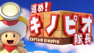 #1【実況】探せお宝、見つけろ青春。進め!キノピオ隊長を実況プレイ thumbnail