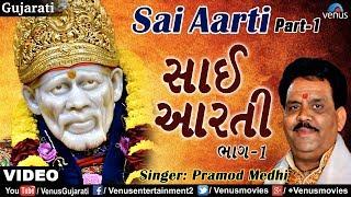 Pramod Medhi - Sai Aarti Part-1 (Gujarati)