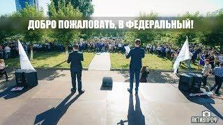 С 1 сентября студенты Казанского Федерального