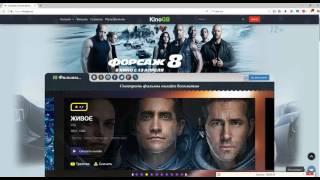 Просмотр фильмов и сериалов онлайн.