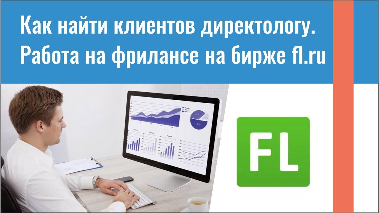 Поиск клиентов на фрилансе фриланс работа россия
