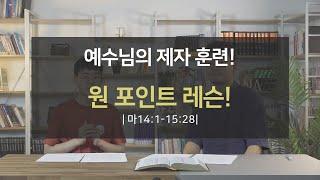 마태복음 14:1-15:28 | 예수님의 제자훈련! 원 포인트 레슨!