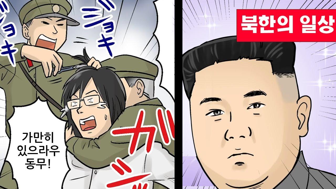 북한에서 남자가 머리를 기르면 어떻게 될까? 북한에 대해 몰랐던 진실 5가지 [만화][영상툰]