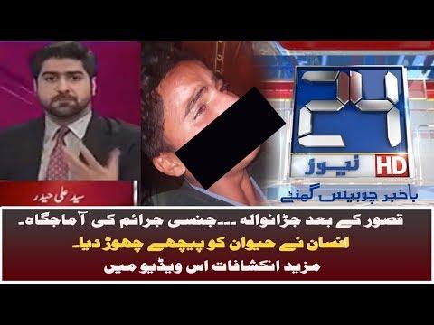 Child abuse scandal in Jaranwala | Ikhtilaf E Raye | 26 March 2018 | 24 News HD