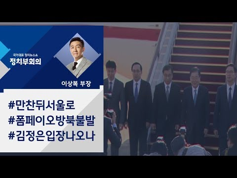 """[정치부회의] 청와대 """"특사단, 김정은 위원장과 면담하고 친서 전달"""""""