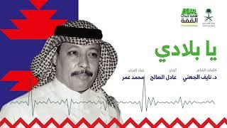 يا بلادي - محمد عمر