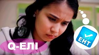 Где найти новые вопросы по ЕНТ? Да прямо в этом видео от Q-елі!